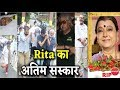 "Friends And Family Paid Last Tribute To ""Rita Bhaduri"" At Her Funeral 