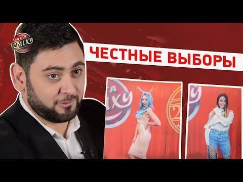 Честные выборы - Лига Смеха 2018