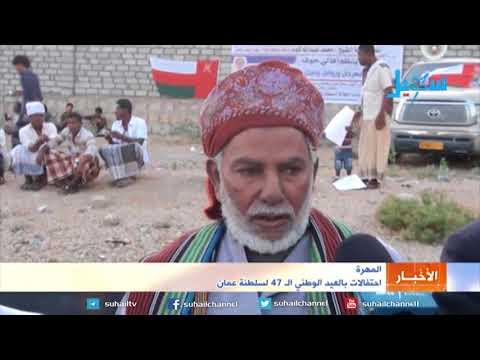 المهرة.. احتفالات شعبية بالعيد الوطني الـ 47 لسلطنة عمان