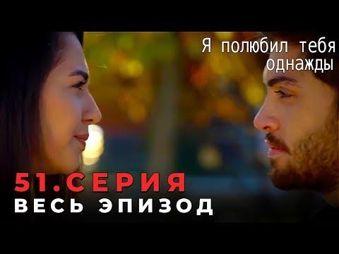 Я полюбил тебя однажды - 51 серия (Русский дубляж)