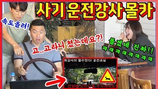 [Prank] ENG] A Driving Teacher That Teaches Without A Car! LOL [Hood Boyz]