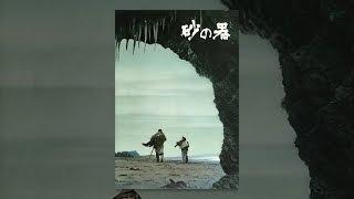 砂の器 デジタルリマスター版 thumbnail