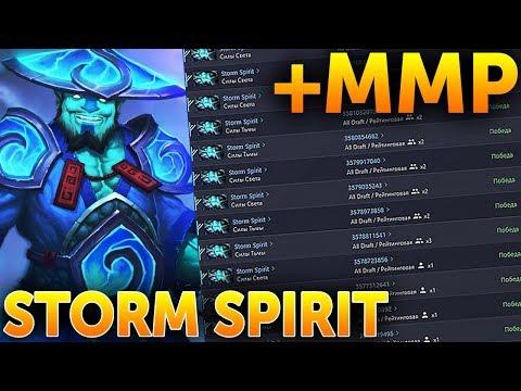 видео: КАК ПОДНИМАТЬ ММР НА ШТОРМЕ?   storm spirit  dota 2