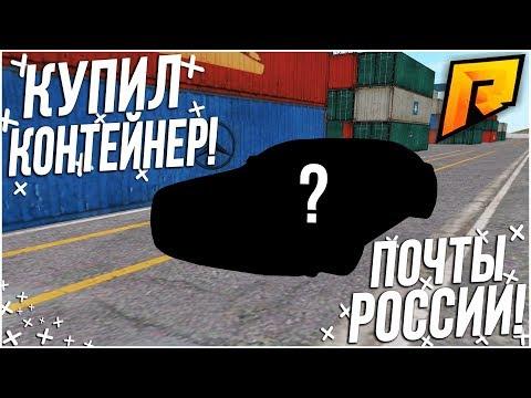 RADMIR CRMP - КУПИЛ КОНТЕЙНЕР ПОЧТЫ РОССИИ! ЛЮДИ БЫЛИ ПРОСТО В ШОКЕ!