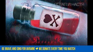 Потап и Настя   Я      Я (Audio)