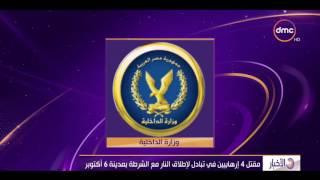 الأخبار - مقتل 4 إرهابيين في تبادل لإطلاق النار مع الشرطة بمدينة 6 أكتوبر