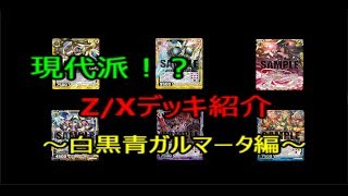 【Z/X】現代派!?白黒青ガルマータデッキをご紹介! thumbnail