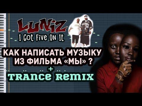 Как написать музыку из фильма МЫ | Как написать музыку Luniz - I Got Five On It | Как написать Транс