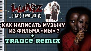 Как написать музыку из фильма МЫ   Как написать музыку Luniz - I Got Five On It   Как написать Транс