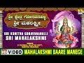 Mahalakshmi Baare Manege - Sri Kshetra Goravanahalli Sri Mahalakshmi
