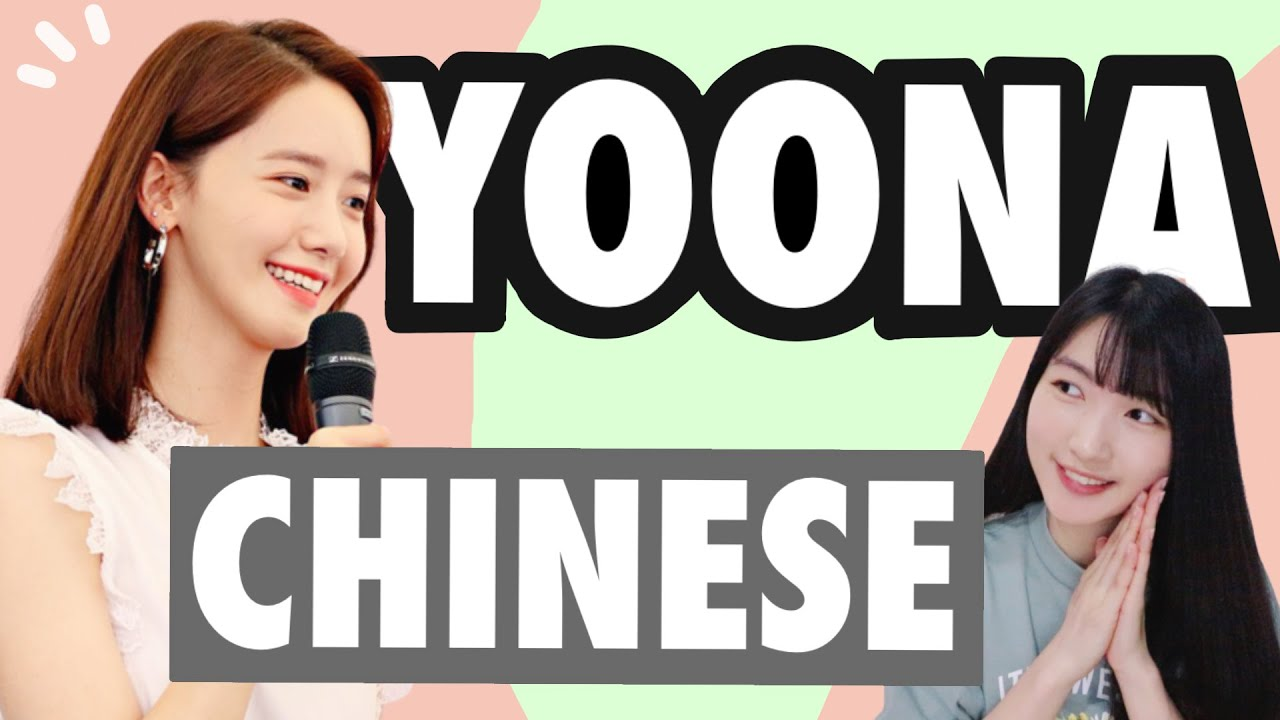 Analyzing YOONA (윤아)'s CHINESE|Learn Chinese
