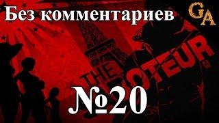 The Saboteur проходження без коментарів #20 - За брамою монастиря