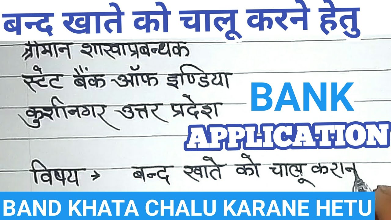 बन द ख त च ल करन क एप ल क शन Band Khata Chalu Karne Ka Application Bank Application Hindi Youtube