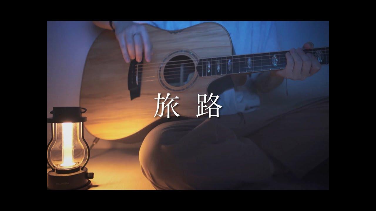 旅路/藤井風(Acoustic covered byあれくん)