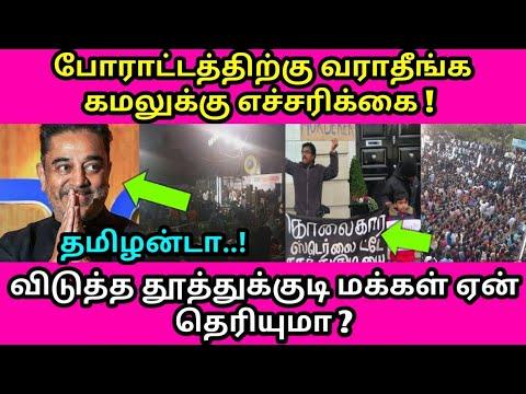 மிரள வைத்த தமிழர்கள் ! கமல் வேண்டாம் ! Kamal Hassan latest speech, Tuticorin, Tamil news