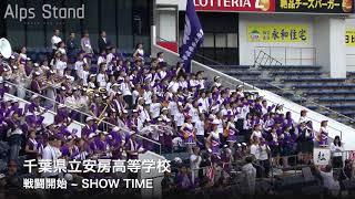 安房高校 戦闘開始 ~ SHOW TIME 高校野球応援 2019夏 千葉大会【高音質】