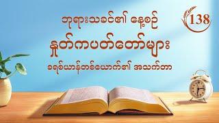 """ဘုရားသခင်၏ နေ့စဉ် နှုတ်ကပတ်တော်များ   """"လူ့ဇာတိခံယူထားသော ဘုရားသခင်နှင့် ဘုရားအသုံးပြုသောလူတို့ကြား ပဓာနကျသည့် ကွာခြားချက်""""   ကောက်နုတ်ချက် ၁၃၈"""