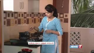 Benefits & Tasty Recipe Based On Sundakkai (turkey Berry) | Unave Amirdham | News7 Tamil