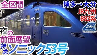 【夜の前面展望】JR九州日豊本線、883系特急ソニック53号、博多から大分。全区間の車窓・走行音。暗闇に流れゆく駅の光が綺麗。