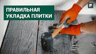Укладка напольной плитки женскими руками