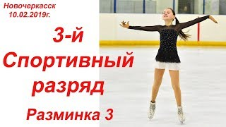 Новочеркасск 10.02.19г. 3-й спортивный разряд. Разминка 3