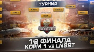 1/2 финала. Абсолютное превосходство: Осада. КОРМ 1 vs LNGST