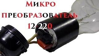 видео Преобразователь напряжения с 12 на 220 вольт из блока розжига ксенона.
