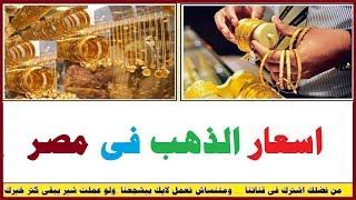 اسعار الذهب اليوم الخميس 14/ 2/ 2019 بالجنيه المصرى والدولار