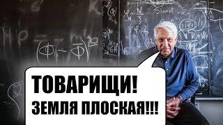 Российские Учёные Доказали, Что Земля Плоская. Flat Earth. thumbnail