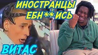 Скачать ИНОСТРАНЦЫ СЛУШАЮТ ВИТАС 7 ЭЛЕМЕНТ Иностранцы слушают русскую музыку