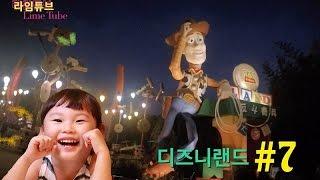 라임 홍콩 여행 7편 디즈니랜드 토이스토리 슬링키 독 스핀 타기 장난감 Disney Land HongKong Slinky Dog Spin Ride Toys Игрушки 라임튜브