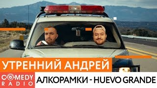 ☀Утренний Андрей | АЛКОРАМКИ - HUEVO GRANDE - ПИПИРКА ГОЛУБЯ