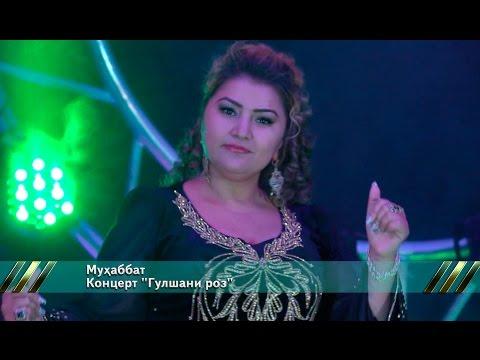 "Muhabbati Habib | концерти ""Гулшании роз"""