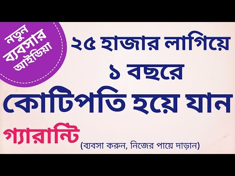 business idea (15). Master idea in Bangla to start Easy business