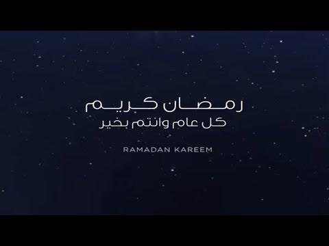 الأحلى دايماً في رمضان مع  شركة صّباح إخوان - Ramadan Mubarak from Sabbah Brothers