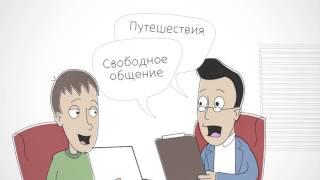 видео Центр иностранных языков «YES»