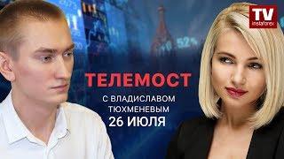 InstaForex tv news: Телемост 26.07: Торговые рекомендации по валютным парам EURUSD; GBPUSD; USDJPY