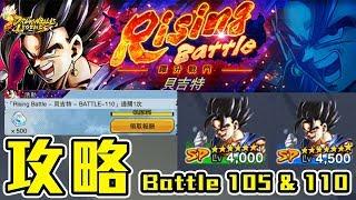 【攻略】貝吉特 Rising Battle 通關攻略(Battle 105 - 110) |龍珠 激戰傳說 DRAGON BALL LEGENDS