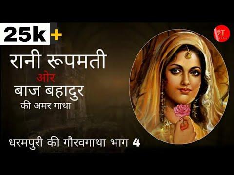 kahani Rani Roopmati ki || बाज बहादुर ओर रानी रूपमती की कहानी|| Dharampuri  || Part 4|| Mandu