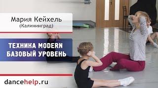 Техника Modern. Базовый уровень. Мария Кейхель, Калининград
