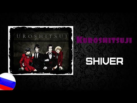 Kuroshitsuji II - Shiver (RUS)