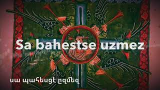 Zoroutyoun Sourp Khatchi - Archbishop Zareh Aznavourian (Hymn of Exaltation of the Cross (mode 5)