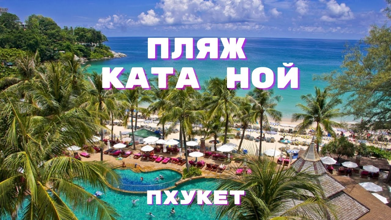 Видео обзор пляжа Ката Ной