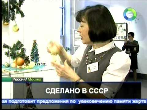 Елочные игрушки времен СССР Советского Союза