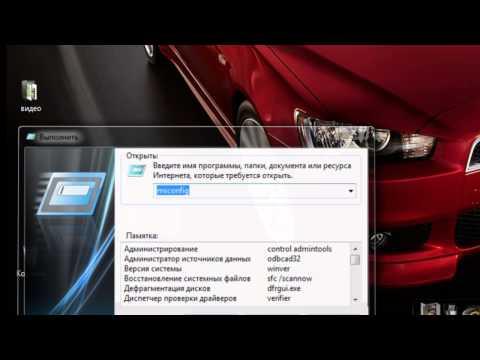 отключение программ при запуски windows7