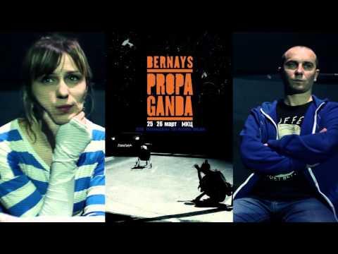 Vju Bernays propaganda