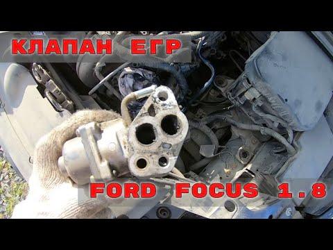 Замена клапана ЕГР и чистка дросселя на Ford Focus 2 1.8.