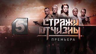 Стражи Отчизны | Русский след в победе над мировым терроризмом
