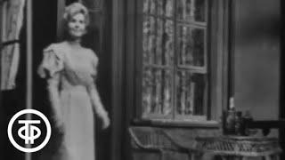М.Горький. Зыковы. Серия 1. Ленинградский театр драмы им. А.Пушкина (1968)