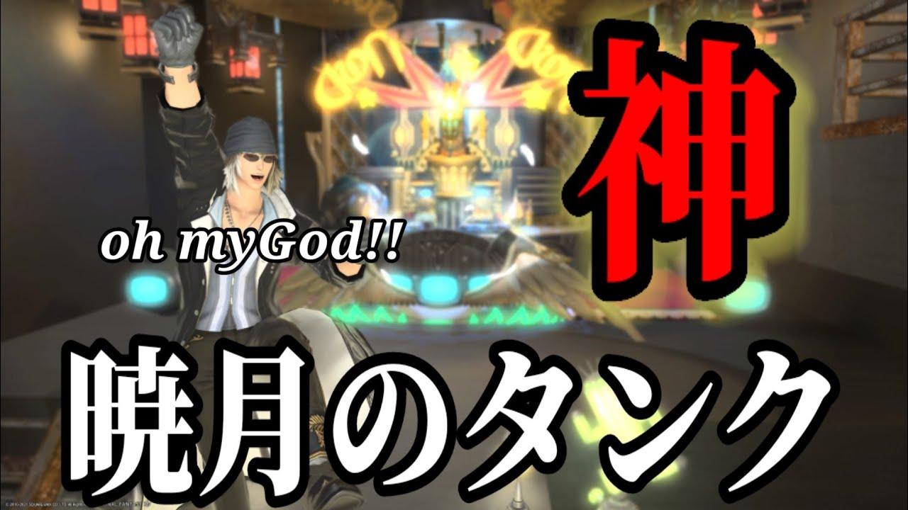 【FF14】メディアツアーで判明したタンクの神アプデ詳細がやばいので解説!